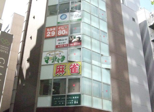 松考商事ビル 10F